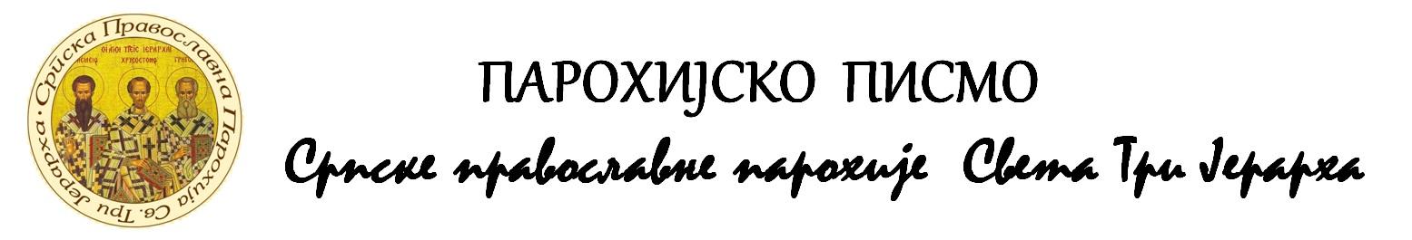 Парохијско писмо (октобар 2012)